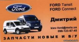 Ford Connect, Ford Transit Запчасти: